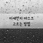 미세먼지, 초미세먼지란? : 미세먼지 마스크 고르는 방법 (Feat. 미세먼지 대처법)