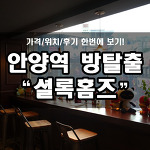 안양일번가 방탈출 카페 : 셜록홈즈 재방문 후기!! - 마법사의 세계