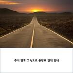 추석 명절 고속도로 통행료 면제