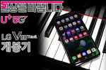 LG V50 Thinq (V50씽큐) 언박싱(개봉기)! U+5G로 처음 접하는 5G