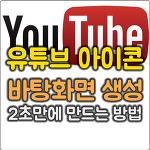 유튜브 아이콘 만들기 및 바탕화면 바로가기 만들기 2초 완성