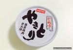 일본 야끼토리 통조림 호테이 야키토리(HOTEIやきとり) 저렴하고 맛있는 닭꼬치 캔
