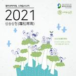 """(주)아게이트 <웨이브히어링, 스마일시니어> """"상송상청(霜松常靑) 정신으로 2021년 도약할것"""