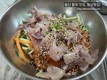 울산 동구 주전동 물회 맛집, 자꾸 생각나는 맛 동남횟집!