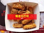 KFC 신메뉴 매콤치킨바 | KFC 개롱역점