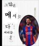 메시 메갓, 축구의 신, 제2의 메시를 찾아서.