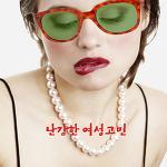 우먼피어리스로 여성성기능장애 해결 :: 여성불감증, 질수축, 요실금, 성교통 한번에 해결_우먼피어리스, 여성성기능