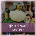 일본어 숫자세기 1000이상