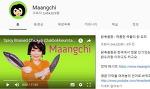 한국음식 요리법을 소개하는 유튜버: Maangchi