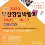 창업 정보를 알 수 있는 부울경 동남권 최대규모 2020 하반기 부산 창업박람회