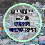 온오프라인으로 진행하는 부산광역시 인권주간 행사 일정