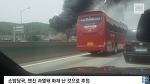 [교통안전] 반복되는 버스화재...엔진과열을 막아라!