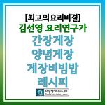 [최고의요리비결, 최요비] 김선영 요리연구가의 간장게장, 양념게장, 게장비빔밥 레시피
