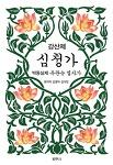 2019.10.6 '강산제 심청가' 출간