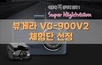 [당첨] 뷰게라 블랙박스 VG-900V2 체험단 선정