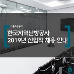 가톨릭 관동대 | 한국지역난방공사 2019년 신입직원 채용 안내.