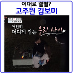 고주원 김보미 보고커플 결별,하차 위기 속 연애의 맛 결방까지