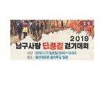 2019 울산 남구사랑 단풍길 걷기대회 (2019-11-17(일))