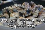 """[부산/녹산/송정 맛집] 갓 잡아올린 싱싱한 민물장어가 맛있는 """"장룡수산(본점)"""""""