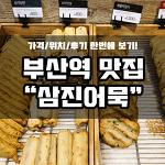 부산역 맛집, 삼진어묵 광장점 : 1층은 매장, 2층은 따스한 카페로~