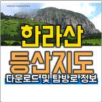 한라산 등산지도 다운로드 및 상세 등산코스 보는 방법