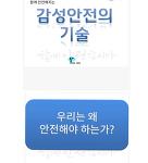 (산업안전교육) 서울시립상이군경복지관 - 안전의식교육 - 참안전교육개발원