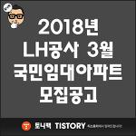 2018년lh국민임대아파트모집공고 임대아파트 정보카페