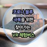 코로나 블루 극복을 위한 찾아가는 VR 체험버스