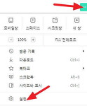 네이버 웨일 글자크기 설정 (티스토리용)