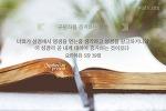 하나님의교회의 하나님은 어떤 분이실까?