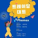페멕스(phemex) 거래소 한국 트레이딩 대회 개최
