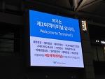 인천공항 제1여객터미널 면세점 쇼핑정보 및 인천공항 로봇 '에어스타'