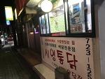 2017.10.20 #7. 제주 시영통닭