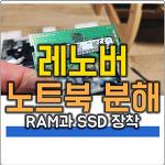 레노버 노트북 분해 방법 (아이디어패드 S340) RAM과 NVme 업글