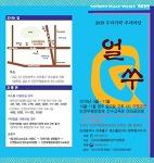 2019.10.20 상설 공연 인천 얼쑤