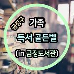 금정도서관에서 개최되는 금정구 가족 독서 골든벨