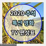 2020 추석 특선영화 TV 편성표