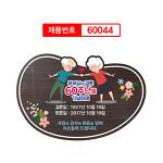 예쁜나무간판 기념식수 수목표찰 효도선물 나무표찰제작 60044