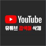 유튜브 검색어 삭제, 남은 기록 깡그리 지우는 방법