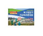 2019년 제3회 북구청장기 건강마라톤대회 (2019-9-29(일))