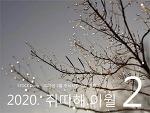 2020년 2월 주식시장 주요 일정