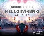 번역┃オリジナル劇場アニメ『HELLO WORLD』公式サイト COMMENTS 키타무라 타쿠미 - 카타가키 나오미 역