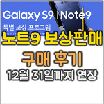 삼성 휴대폰 보상 판매 방법 및 구매후기, 기한 연장 소식