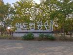 월드컵공원 평화의공원 가을풍경