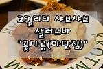 """[부산/사하구/하단 맛집] 고퀄리티 샤브샤브 샐러드바 """"꽃마름(하단)"""""""