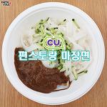 CU 편스토랑 마장면 | 신상출시 편스토랑 이경규의 마장면!