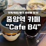 부산 중앙역 카페 : Cafe B4 - 가격이 착한 아기자기한 카페