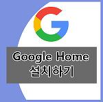 GoogleHome 설치하기