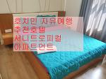 써니 트로피컬 서비스드 아파트먼트- 베트남 호치민 호텔 추천 - sunny tropical serviced apartment-hochimin city hotel