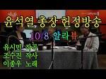 알릴레오 라이브3회 - 정경심교수 자산관리인 김경록 한투 PB 인터뷰